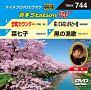 音多ステーションW(演歌)~恋町カウンター~(4曲入)
