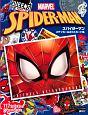 スパイダーマン ステッカー&ポストカード集 ディズニーシール絵本