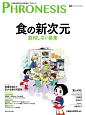 フロネシス 食の新次元-飽和しない産業 三菱総合研究所の未来読本(18)