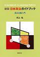 日本政治ガイドブック<新版> 民主主義入門
