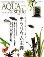 Aqua Style 水辺の自然で暮らしを彩るライフスタイルマガジン(10)