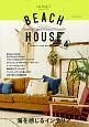 BEACH HOUSE 海を感じるインテリア (4)