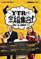 「Y・T・Rだよ全員集合!」ブルーレイBOX