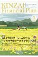 KINZAI ファイナンシャル・プラン 2018.3 (397)