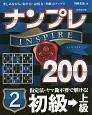 ナンプレINSPIRE200 初級→上級 (2)