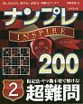 ナンプレINSPIRE200 超難問 (2)
