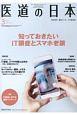 医道の日本 77-3 2018.3 知っておきたいIT眼症とスマホ老眼 東洋医学・鍼灸マッサージの専門誌(894)