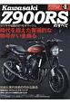 カワサキ Z900RSのすべて ニューモデル速報
