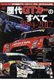 歴代国産GTカーのすべて