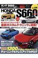 ホンダ S660 ハイパーレブ226 チューニング&ドレスアップ徹底ガイド(2)