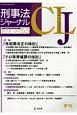 刑事法ジャーナル 特集:「性犯罪改正の検討」「テロ等準備罪の検討」 (55)