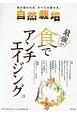 自然栽培 最強!食でアンチエイジング 食が変われば、すべてが変わる。(14)