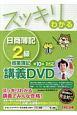 スッキリわかる 日商簿記2級 商業簿記<第10版> 対応DVD スッキリわかるシリーズ