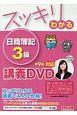 スッキリわかる 日商簿記 3級<第9版> 対応DVD スッキリわかるシリーズ