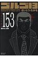 ゴルゴ13<コンパクト版> 顔のない死神 (153)