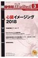 映像情報Medical 50-3 2018.3 特集:心臓イメージング 2018