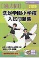 洗足学園小学校 入試問題集 [過去問] 有名小学校合格シリーズ 2019