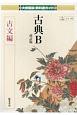 古典B 古文編 教科書ガイド<大修館版・改訂版>