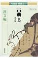 古典B 漢文編 教科書ガイド<大修館版・改訂版>