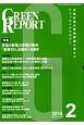 GREEN REPORT 2018.2 特集:各地の新電力事業の動向「原発ゼロ」法案めぐる動き 全国各地の環境情報を集めたクリッピングマガジン(458)