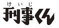 刑事くん 第1部 コレクターズDVD VOL.2 <デジタルリマスター版>