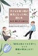 子どもを持つ親が病気になった時に読む本 伝え方・暮らし方・お金のこと