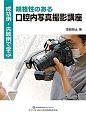 成功例・失敗例で学ぶ 規格性のある口腔内写真撮影講座