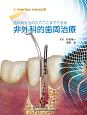 歯科衛生士の力でここまでできる 非外科的歯周治療