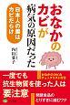 「おなかのカビ」が病気の原因だった 日本人の腸はカビだらけ