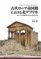 古代ローマ帝国期における北アフリカ カルタゴ周辺地域における文化と記憶