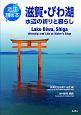 滋賀・びわ湖 水辺の祈りと暮らし