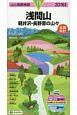 山と高原地図 浅間山 軽井沢・長野原の山々 2018