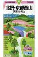 山と高原地図 北摂・京都西山 箕面・妙見山 2018