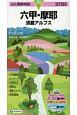 山と高原地図 六甲・摩耶 須磨アルプス 2018