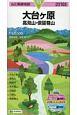 山と高原地図 大台ヶ原 高見山・倶留尊山 2018