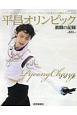 平昌オリンピック激闘の記録