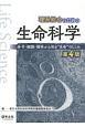 """理系総合のための生命科学<第4版> 分子・細胞・個体から知る""""生命""""のしくみ"""