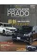 トヨタ ランドクルーザープラド スタイルRVドレスアップガイドシリーズ129
