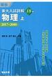 東大入試詳解18年 物理(上) 東大入試詳解シリーズ 2017~200
