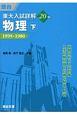 東大入試詳解20年 物理(下) 東大入試詳解シリーズ 1999~1980