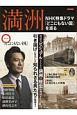 満洲 NHK特集ドラマ『どこにもない国』を巡る