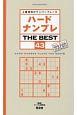 ハードナンプレ THE BEST 上級者向けナンバープレース(43)