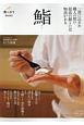鮨 食べログBOOKS