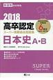 高卒認定 スーパー実戦過去問題集 日本史A・B 2018