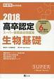 高卒認定 スーパー実戦過去問題集 生物基礎 2018