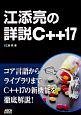 江添亮の詳説C++17 コア言語からライブラリまでC++17の新機能を徹底