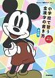 小学校で習う全漢字の書き方<改訂版> ディズニー漢字ブック