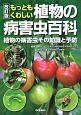 もっともくわしい植物の病害虫百科<改訂版> 植物の病害虫その知識と予防