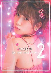 NMB48 吉田朱里ビューティーフォトブック IDOL MAKE BIBLE@アカリン (2)