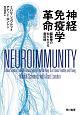 神経免疫学革命 脳医療の知られざる最前線